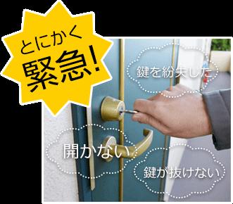 とにかく緊急の鍵開け・交換依頼も熊谷市の鍵屋/鍵猿が出張対応